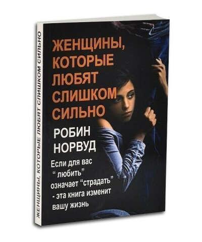 Робин Норвуд: Женщины, которые любят слишком сильно