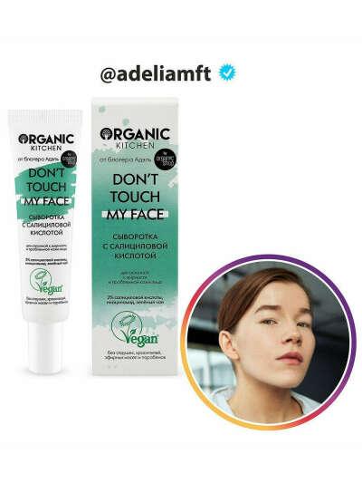 Блогеры Сыворотка с салициловой кислотой Dont touch my face от блогера Адэль, 30мл, Organic Kitchen