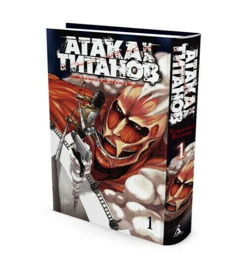 Атакующий титан от 6й до последней книги