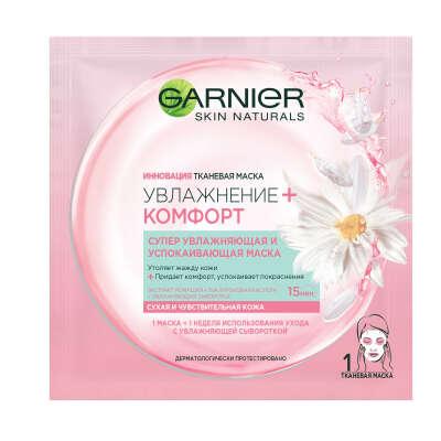 Garnier Маска тканевая для сухой и чувствительной кожи Комфорт увлажняющая
