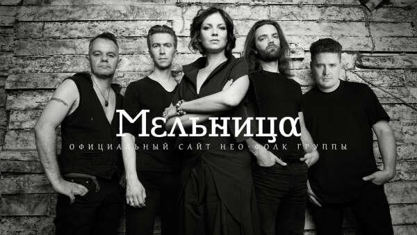Посетить концерт Мельницы