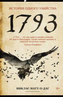 Натт-о-Даг Н. 1793. История одного убийства