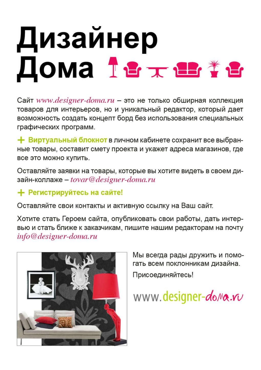 Хочу стать самым полезным сайтом в мире интерьера и дизайна!