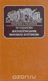 Чудакова М. Жизнеописание Михаила Булгакова