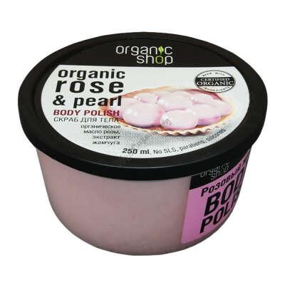"""Organic Shop Скраб для тела """"Розовый жемчуг"""" 250 мл"""