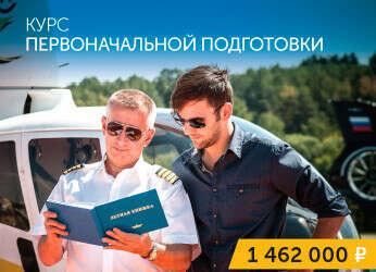Первоначальная подготовка пилотов Robinson R44 | Heliport Moscow