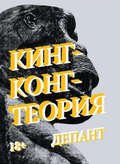 "Депант Виржини ""Кинг-конг-теория"""