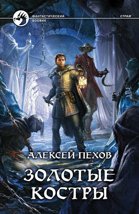 Книги Алексея Пехова