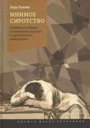 Мнимое сиротство. Хлебников и Хармс в контексте русского и европейского модернизма