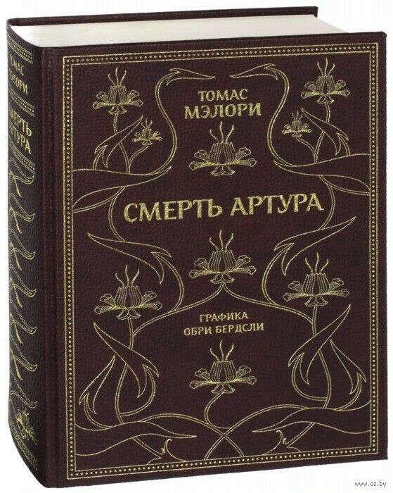 Томас Мэлори: Смерть Артура