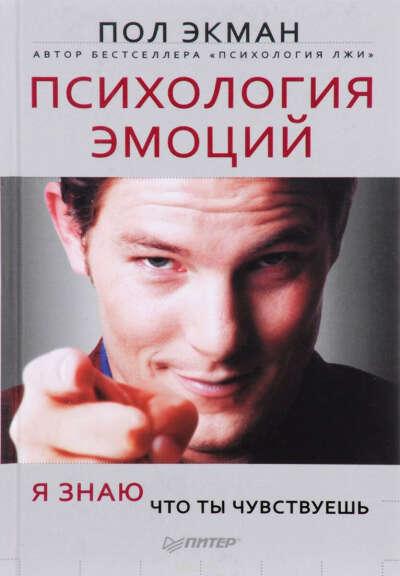 """Книга Пола Экмана """"Психология эмоций. Я знаю, что ты чувствуешь"""""""