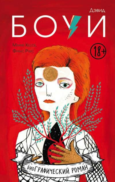 Дэвид Боуи. Биография в комиксах