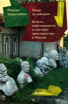 Максим Трудолюбов: Люди за забором. Частное пространство, власть и собственность России