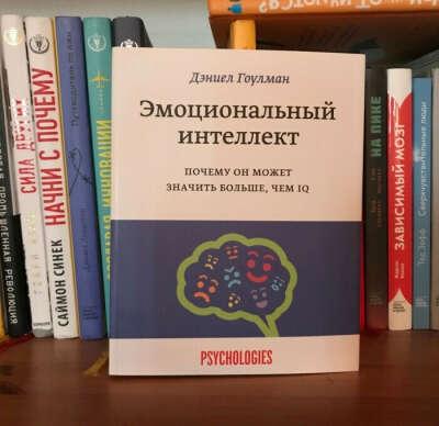 """книга про """"Эммоциональный интеллект"""""""