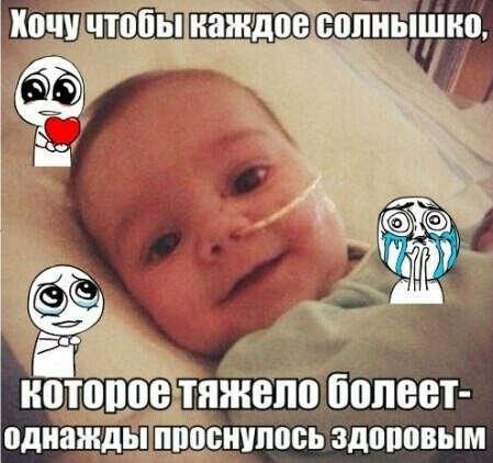 Хочу чтобы больные детки вылечились:3
