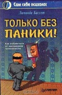 """Книгу """"Только без паники"""""""