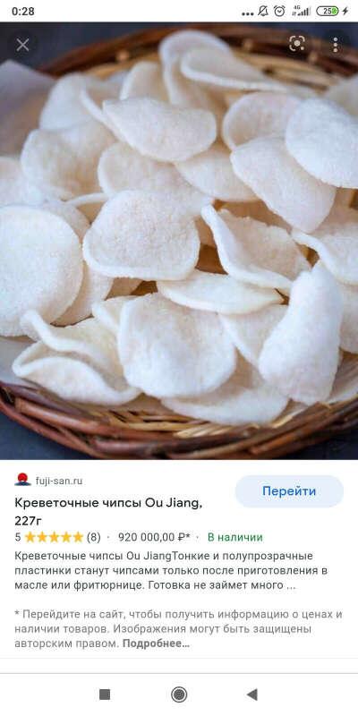 Креветочные чипсы хочется попробовать жменьку