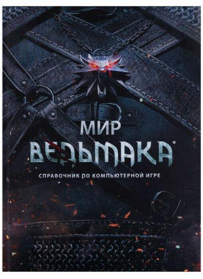 Книга Мир Ведьмака. Справочник по компьютерной игре