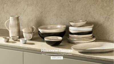 Сертификат H&M Home