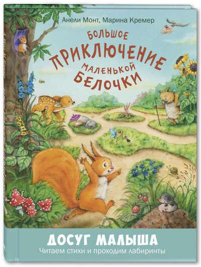 Большое приключение маленькой белочки, Энас-Книга