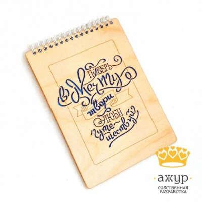 Блокнот-скетчбук Ежедневник A5 из дерева Поверь в мечту Типографика и Леттеринг BlokDer45
