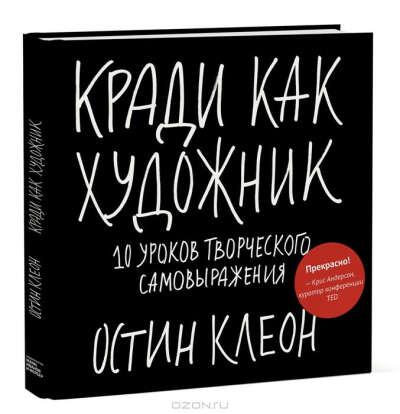 Книга «Кради как художник. 10 уроков творческого самовыражения»