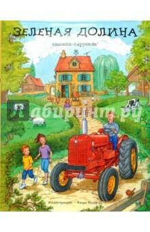 Книжка-карусель. Зеленая долина