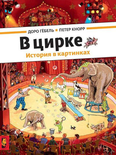 В цирке, Издательство Мелик-Пашаев