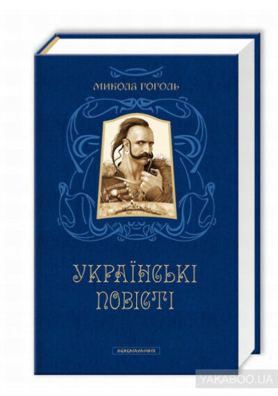 Гоголь «Українські повісті»