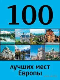 книжечку о лучших местах Европы