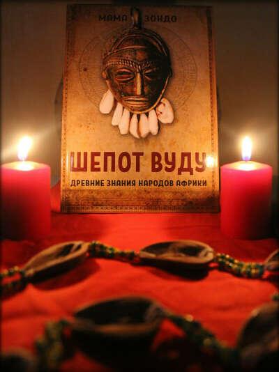 Шепот Вуду. Древние знания народов Африки