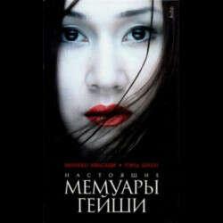 Настоящие мемуары гейши - Минеко Ивасаки