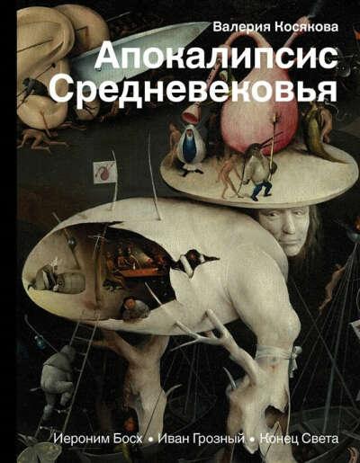 """Книга В. Косякова """"Апокалипсис Средневековья"""""""