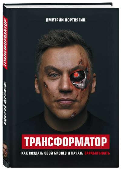 Трансформатор Дмитрий Портнягин