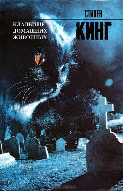 """Стивен Кинг """"Кладбище домашних животных"""""""