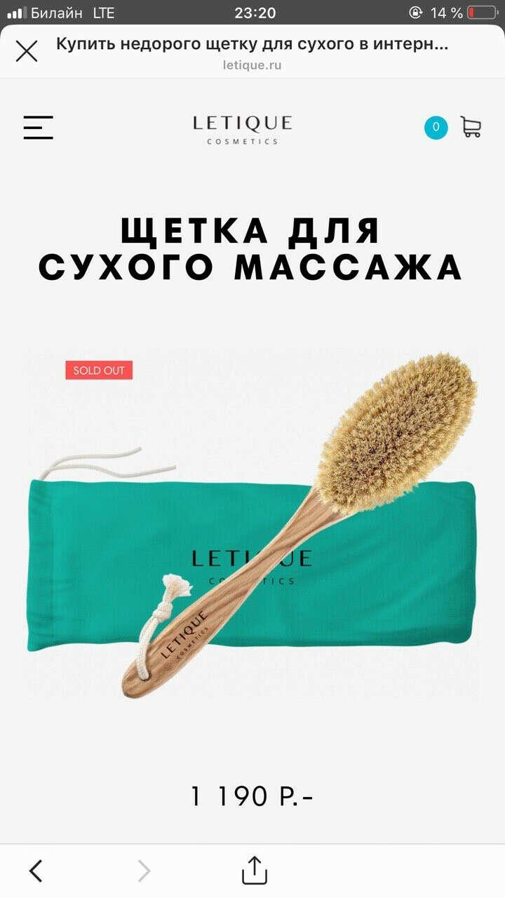 Щетка для сухого массажа/скраб или обертывания