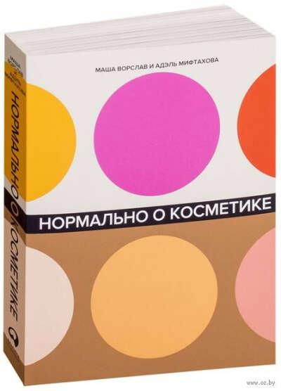 Книга «Нормально о косметике»
