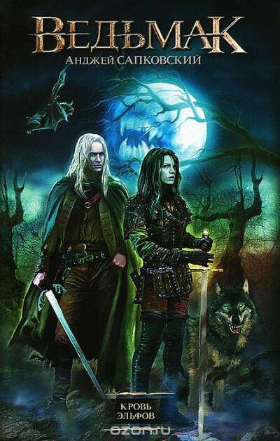Книга Ведьмак. Кровь эльфов