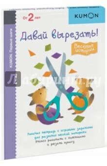 KUMON. Первые шаги. Давай вырезать! Весёлые истории Подробнее: http://www.labirint.ru/books/501549/