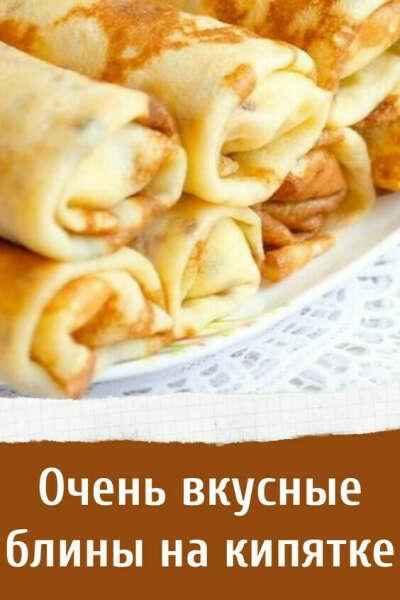 Сделать блины с мясом)