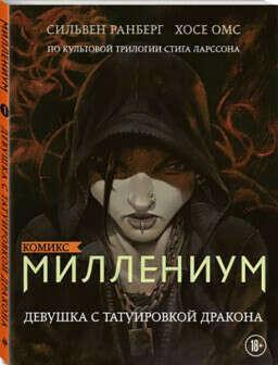 Комикс Миллениум: Девушка с татуировкой дракона