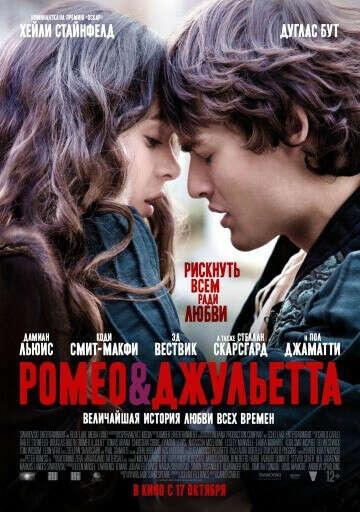 """Книга """"Ромео и Джульетта"""""""