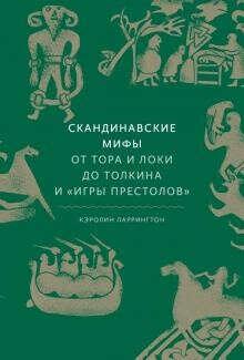 """Ларрингтон К. Скандинавские мифы. От Тора и Локи до Толкина и """"Игры престолов"""""""