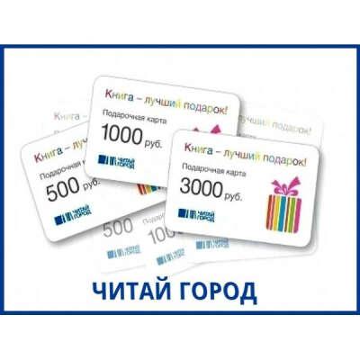 Сертификат в Читай-город