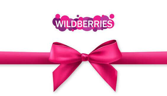 Подарочные сертификаты WILDBERRIES