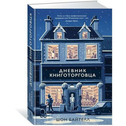 Дневник книготорговца, автор Шон Байтелл