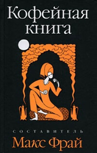 Макс Фрай - Кофейная книга