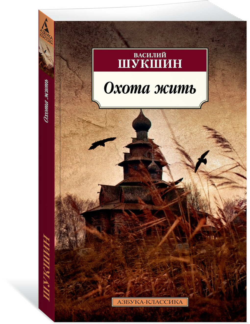 Шукшин - Охота жить