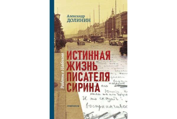 Долинин - Истинная жизнь писателя Сирина. Работы о Набокове