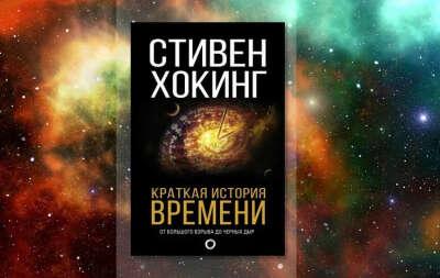 Стивен Хокинг Краткая история времени